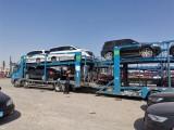 新疆喀什到邢臺汽車托運轎車托運 全國往返轎車托運公司