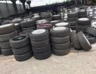 出售九成新二手拆车轮胎 回收轮毂(18寸以上)
