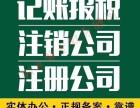 金山吕巷代理记账 注册变更 简易注销 地址迁移 解工商税务