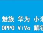 手机维修 专解小米 魅族 OPPO ViVO账户锁