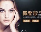 上海闵行半永久美容形培训学校学费十大排名
