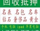 四季青手机抵押 苹果X 上门回收
