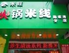 米旺火锅米线加盟费多少钱