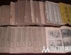 上海民国旧书回收 古籍书回收多少钱一本