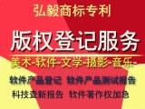 上海版权窗口代理申请 美术作品版权登记 计算机软件着作权
