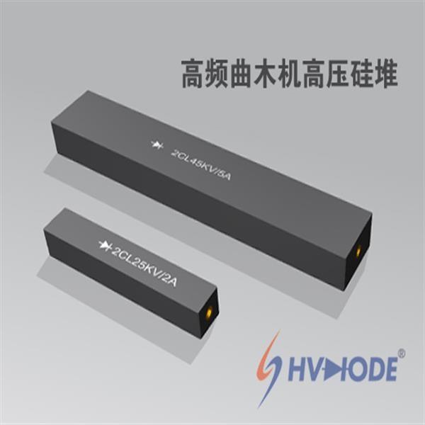 硅堆2CL10KV1A高压整流产品特卖中