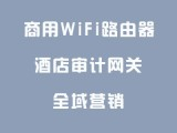 亳州商用wifi审计路由器设备供应