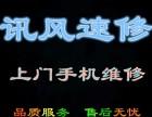 重庆九区品牌手机维修 上门换屏 机壳 电池 摄像头 刷机解锁