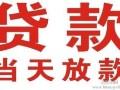 扬州急用钱 无抵押贷款 车押,房产抵押,下款快点低