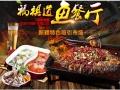 福祺道烤鱼加盟官网