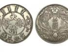 大清银币短须龙币拍卖能卖多少