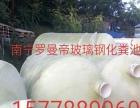 融水三江玻璃钢化粪池,隔油池厂家,批发零售