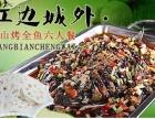 江边城外烤全鱼加盟费用/项目优势
