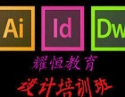 PS培训CAD培训平面广告设计培训昆明耀恒