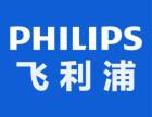 欢迎进入%巜菏泽飞利浦电视-(各中心)%售后服务网站电话