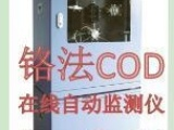 大连因斯特科技有限公司——COD在线监测仪——铬法