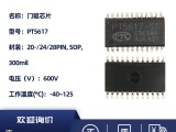 門驅芯片-PT5617