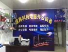 鑫辉科技电脑办公设备