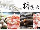 桥头火锅加盟(加盟费-优势-条件-连锁加盟店)