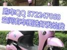 卖载重王电动车60伏3档变速有牌有证520元