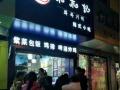 南陵 禾木记小吃店 文庙路80号 20平米