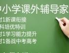 高中家教上门一对一家教灵活而快速的提高成绩,综合补习
