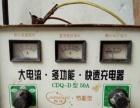 电瓶节能型充电器