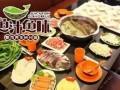 天津鱼汁鱼味鱼火锅加盟 鱼汁鱼味火锅加盟费用