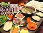 潍坊鱼汁鱼味鱼火锅加盟 鱼汁鱼味火锅加盟费用
