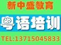 深圳龙华粤语培训班,清湖地铁站