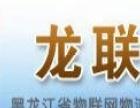 龙联网免费发布与查看哈尔滨到全国的车源、货源、线路