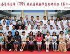 崔志娟教授北京国家会计学院PPP高级研修班