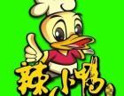 长春辣小鸭一盒能赚多少钱辣小鸭的利润有多少