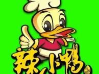 长春辣小鸭一盒能赚多少钱?辣小鸭的利润有多少?
