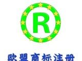 广州欧盟商标注册商标续展服务