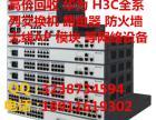 回收华为交换机H3C思科路由器防火墙无线AP光纤猫引擎板