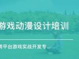 广州次世代游戏建模,AE后期合成培训