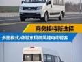 广州 货车出租 依维柯车型