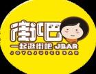 街吧奶茶加盟 1人操作 5 开店 奶茶店十强企业