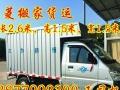 五菱单排厢式货车货运