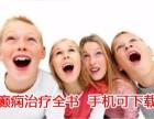 曲靖市癫痫最新的治疗疗法 癫痫治疗全书APP