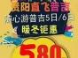 普吉岛特价580每人