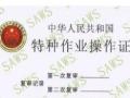 漳州快办:焊工、电工、吊车、铲车、叉车上岗正