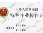 漳州快学:焊工、电工、吊车、铲车、叉车上岗正