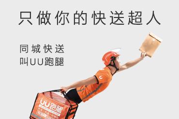 南京同城邮费多少钱,叫UU跑腿,专人专送!