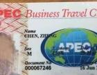 apec商旅卡 说走就走 16个国家 5年免签