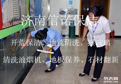 济南信诺保洁清洗 专业培训 放心服务 先干活后收费