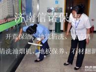 济南信诺保洁清洗 专业擦玻璃 家庭单位打扫卫生