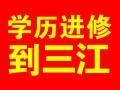 宁波成人学历进修