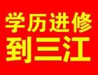 宁波成人教育网络 函授大专 本科